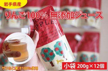 「完熟しぼり」りんごジュース パウチ12個セット