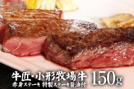小形牧場牛 赤身ステーキ50g×3枚醤油付