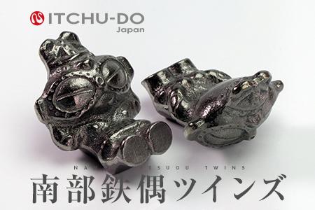 鉄分補給に最適 南部鉄【南部鉄偶ツインズ(腹筋&背筋)】