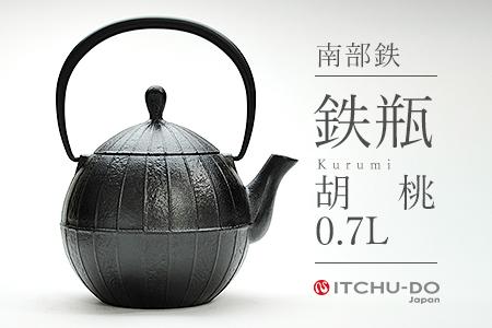 鉄分補給に最適 南部鉄【鉄瓶】胡桃0.7L