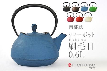 南部鉄 ティーポット刷毛目0.6L ジャパンブルー