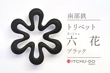 南部鉄 トリベット六花 RIKKA ブラック