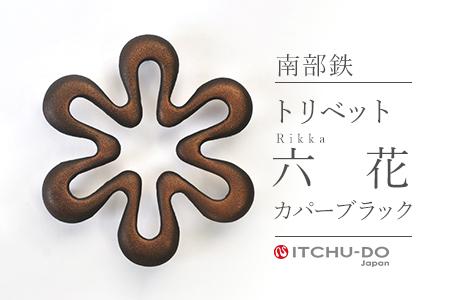 南部鉄 トリベット六花 RIKKA カパーブラック