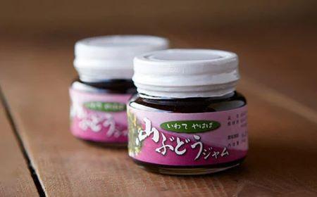 日本古来の野生種の山ぶどうを使用した山ぶどうジャム150g 2個入