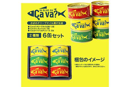 サヴァ缶詰め合わせセット(3種類・各2缶)※沖縄・離島への発送不可