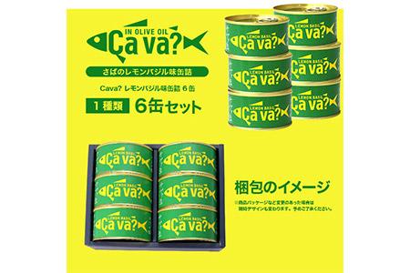サヴァ缶(レモンバジル味・6缶)