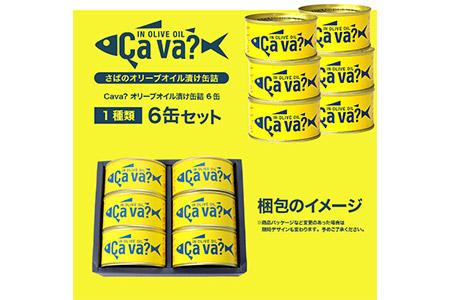 サヴァ缶(オリーブオイル漬け・6缶)