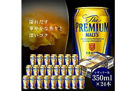サントリービール プレミアムモルツ 350ml