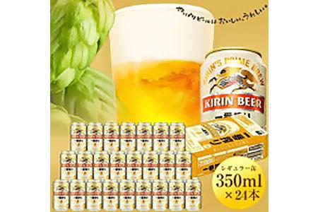 キリンビール 一番搾り生 350ml
