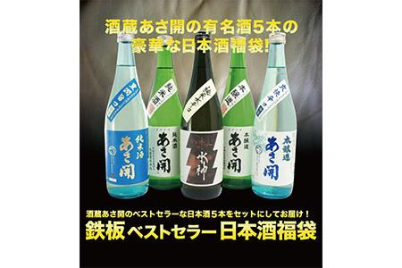 日本酒福袋720ml×5本 あさ開 あさびらき お酒