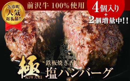 【極・塩ハンバーグ】前沢牛100%(4個セット)