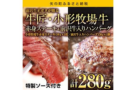 前沢牛オガタが贈る【牛匠・小形牧場牛赤身ステーキ・ハンバーグセット】