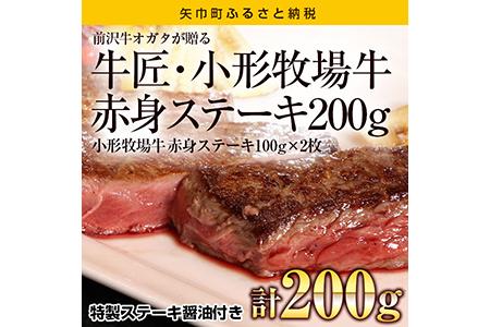 前沢牛オガタが贈る【牛匠・小形牧場牛赤身ステーキ 200g】(特製ステーキ醤油付き)