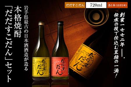 岩手県最古の日本酒酒蔵が造る本格焼酎「だだすこだん」セット