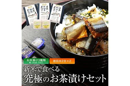 究極のお茶漬けセット(銀鮭・さんま・たらこ)