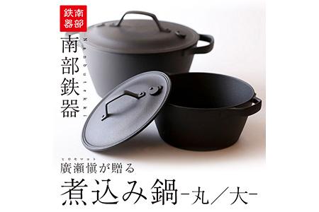 「南部鉄器」廣瀬愼が贈る 煮込み鍋(丸/大)