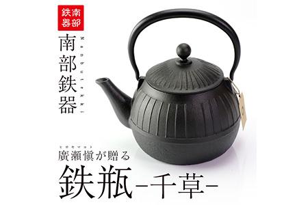 「南部鉄器」廣瀬愼が贈る 鉄瓶(千草)