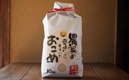 岩手県矢巾町 ひとめぼれ精米10kg 平成30年度産