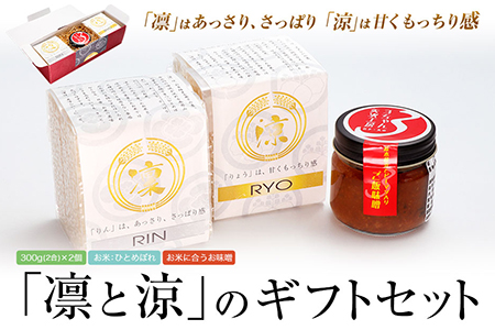 岩手県矢巾町産のお米「凛と涼」のギフトセット