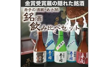 ◆金賞受賞蔵 あさ開◆300ml×5本 あさびらき お酒 ミニボトル