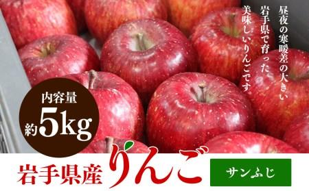 ふじむら農園のりんご【サンふじ】5kg