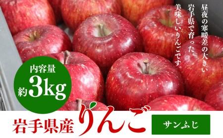ふじむら農園のりんご【サンふじ】3kg