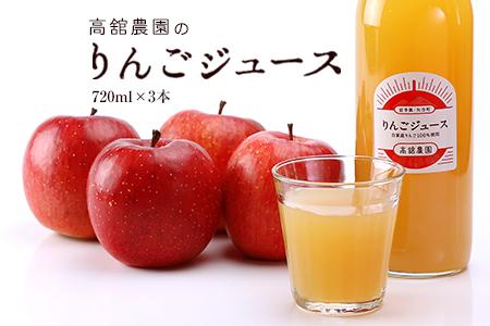 高舘農園のりんごジュース 720ml×3本