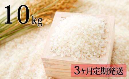 北海道産 う米蔵5kg×2袋 計10kg【3ヶ月定期発送】