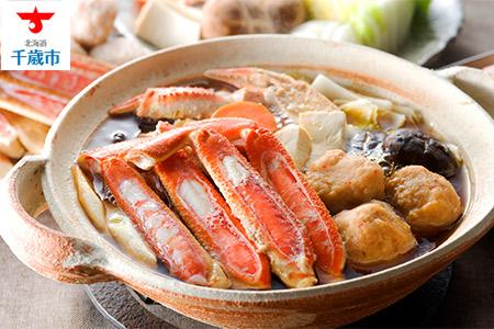 かに鍋セット 【ずわい蟹・ずわいガニ・ズワイガニ・鍋セット寄せ鍋・鍋セット海鮮鍋】
