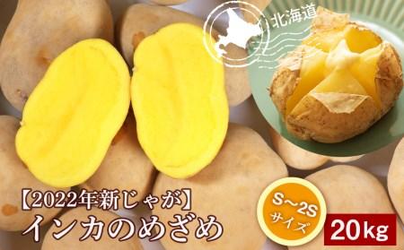 北海道千歳産じゃがいも【インカのめざめ】約20kg(2S~S) 【野菜・じゃがいも】 お届け:2020年9月上旬より順次出荷