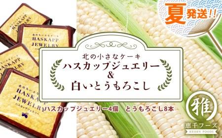 北の小さなケーキ【ハスカップジュエリー】&白いとうもろこし10本セット 【野菜・とうもろこし】