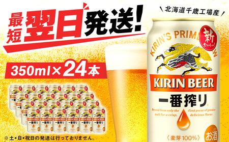 キリン一番搾り生ビール<千歳工場産>350ml(24本)