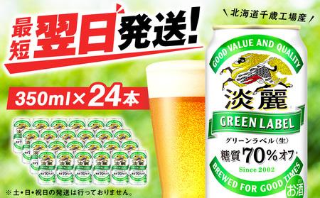 キリン淡麗 グリーンラベル<北海道千歳工場産>350ml(24本)