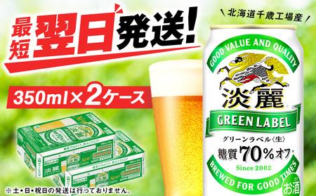 キリン淡麗 グリーンラベル<北海道千歳工場産>350ml (24本)2ケース
