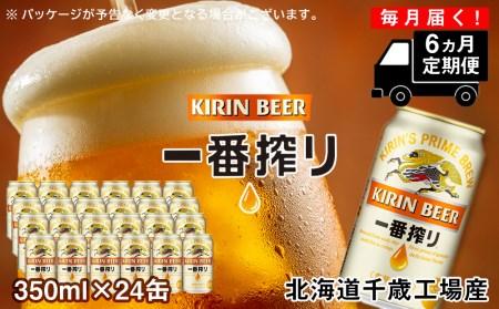 【定期便6ヶ月連続】キリン一番搾り生ビール<千歳工場産>350ml(24本)