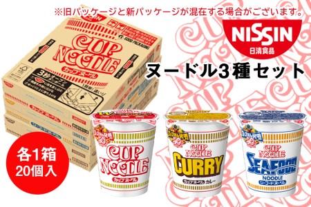 日清ヌードル3種セット 各1箱(20食入)合計60食 【麺類・ラーメン】