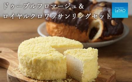 【ルタオ】ドゥーブル&ロイヤルクロワッサンリングセット 【お菓子・チーズケーキ・パン】