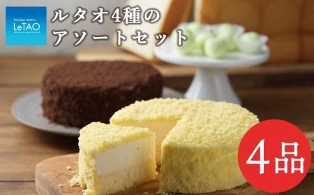 ルタオ4種のアソートセット 【お菓子・チーズケーキ・パン】