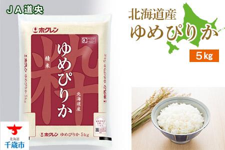 北海道産 ゆめぴりか5kg【JA道央】 米 ゆめぴりか 北海道産