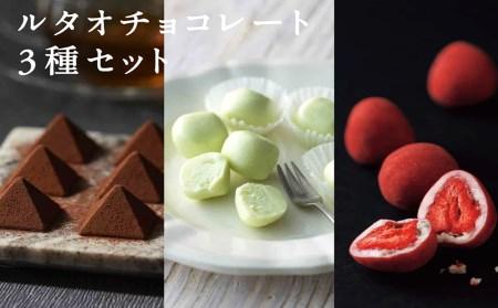 ルタオチョコレート3種セット お菓子 ショコラ チョコレート ルタオ フロマージュ TV メディア スイーツ セット
