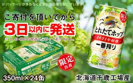 一番搾り とれたてホップ生ビール<北海道千歳工場産>350ml(24本)