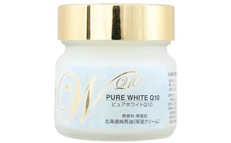 【北海道純馬油本舗】ピュアホワイトQ10 65g