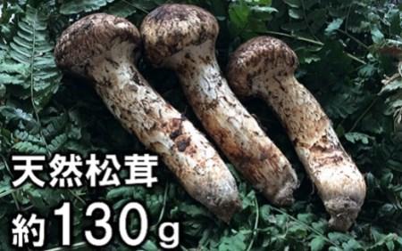 【期間限定】岩手県産 天然松茸 約130g 北三陸 【数量限定】
