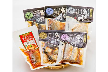 石巻お魚惣菜バラエティセット
