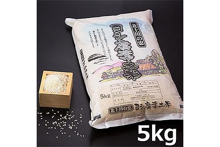 ヨシ腐葉土米 5kg