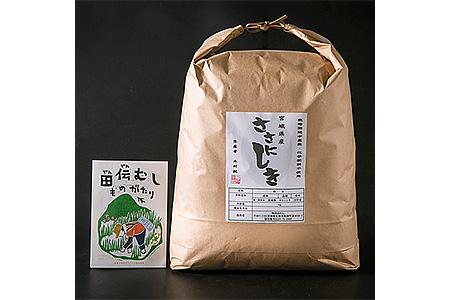 D05012 【定期配送】田伝むしのササニシキ白米20kgx5回(栽培期間中農薬・化学肥料不使用)