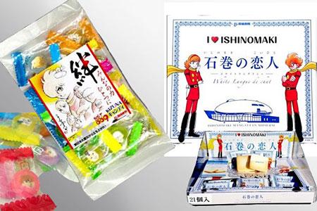 D01207 石巻の恋人・サイボーグ009絆キャンディ