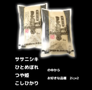 D01336 ヨシ腐葉土米2kg×2【2018】お好きな品種