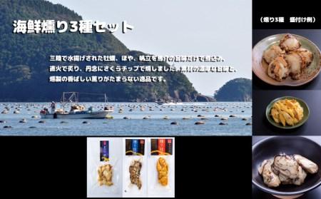 D01519 海鮮燻り3種セット