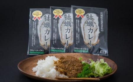 D02110 宮城県石巻生まれの牡蠣カレー